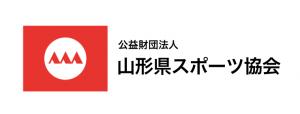 山形県スポーツ協会