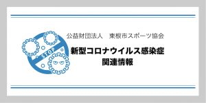 新型コロナウイルス感染症関連情報